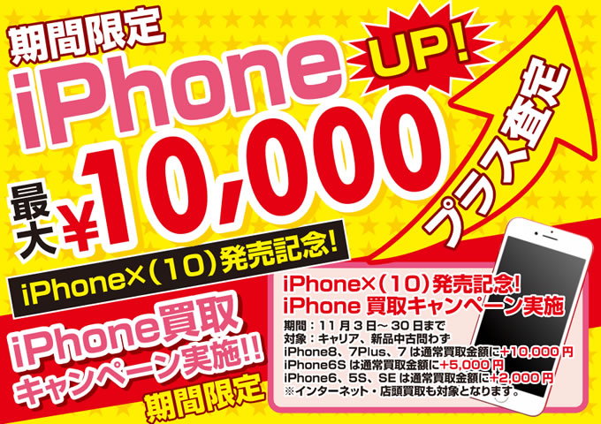 iPhone買取10000円プラス査定!期間限定!携帯電話買取.com 携帯市場