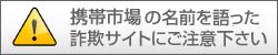 中古携帯アワーズの名前を語ったサイトにご注意下さい! スマートフォン買取.jp