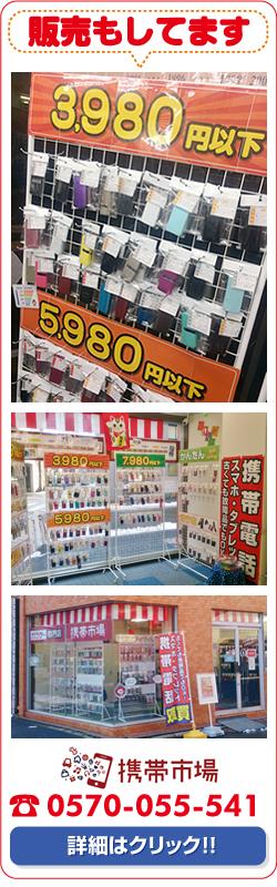 中古携帯の携帯市場-店舗情報