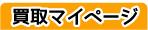 買取マイページ|携帯電話買取.com 携帯市場